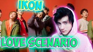 iKON - '사랑을 했다(LOVE SCENARIO)' M/V Реакция | iKON | Реакция на iKON LOVE SCENARIO
