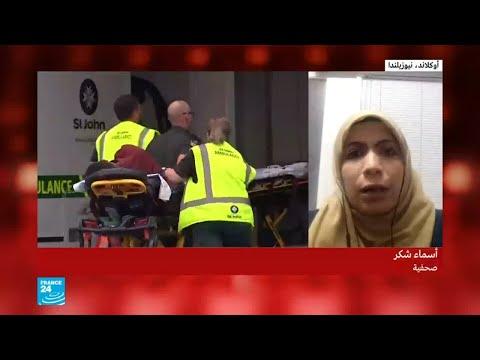 أسماء شكر: ما جرى في المسجدين في نيوزيلندا مذبحة بمعنى الكلمة  - 17:54-2019 / 3 / 15