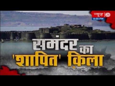संमदर का 'शापित किला | Damned Fort in Sea | Maharashtra |