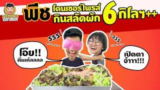 EP63 ปี1 วางแผน!! หลอกพีชให้กินสลัดผัก 6 กิโล | PEACH EAT LAEK