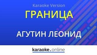 Граница - Отпетые мошенники & Леонид Агутин (Karaoke version)