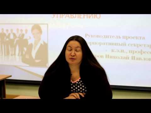 Дистанционные курсы секретарей-референтов: запись на