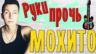Мохито - Руки прочь (кавер под гитару) mp3