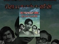 Oru Nadigai Nadagam Parkiral Full Movie Watch Free Full Length Tamil Movie Online