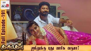 Ganga Tamil Serial | Episode 191 | 14 August 2017 | Ganga Sun Tv Serial | Piyali | Home Movie Makers
