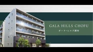【公式】ガーラ・ヒルズ調布≪FJネクスト≫ thumbnail