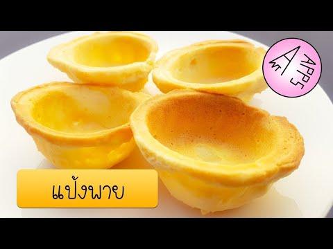 วิธีทำแป้งพายพื้นฐาน Basic Pie crust สามารถนำไปทำ ชีสทาร์ต ทาร์ตไข่ ทาร์ตผลไม้ ทำง่ายๆที่บ้านครับ