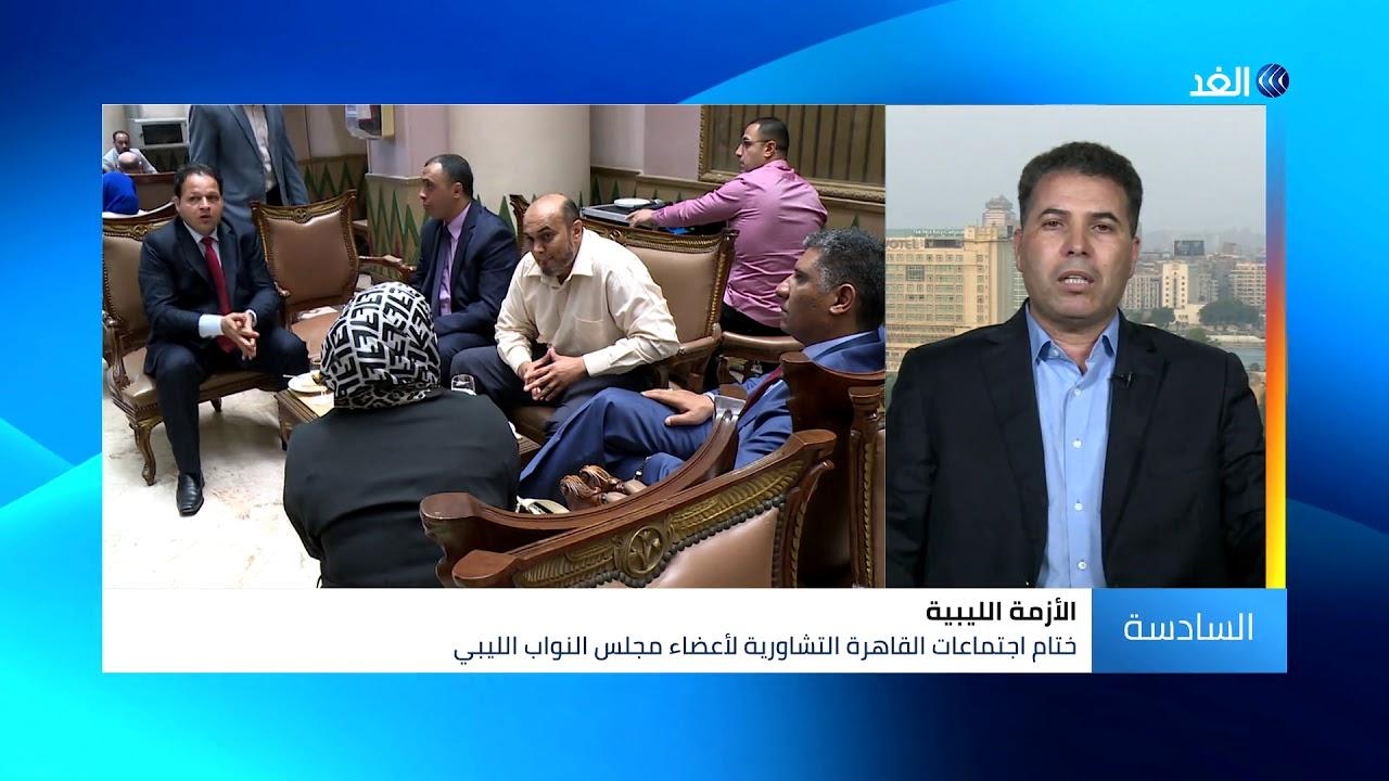 قناة الغد:محلل: تسريبات عن عقد جلسة لكامل أعضاء النواب الليبي في الجنوب