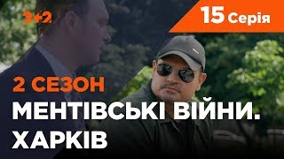 Ментівські війни. Харків 2. Останній бій. 15 серія