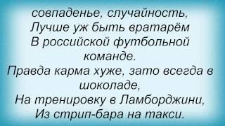 Слова песни Павел Воля - Шоу-биз