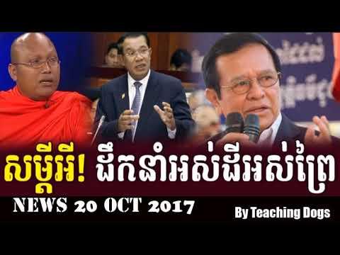 Cambodia Hot News: WKR World Khmer Radio Night Friday 10/20/2017