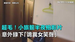 超毛!小旅館半夜拍影片 意外錄下「詭異女笑聲」 三立新聞網SETN.com