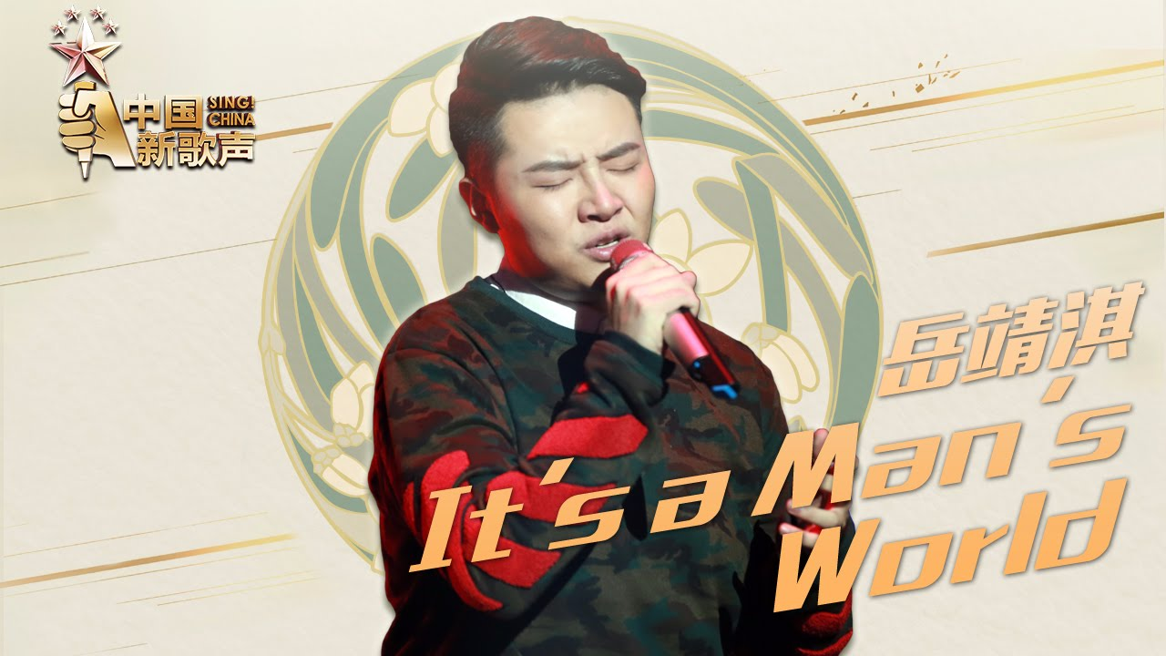 Image result for it's a man's world 中国新歌声
