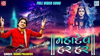 Mahadev Har Har | Radhe Prajapati | મહાદેવ હર હર | New Gujarati Song 2019 | HD