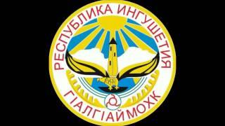 National Anthem of Ingushetia Republic - Гимн Ингушетии (ingushetia anthem, 인구시 공화국의 국가)