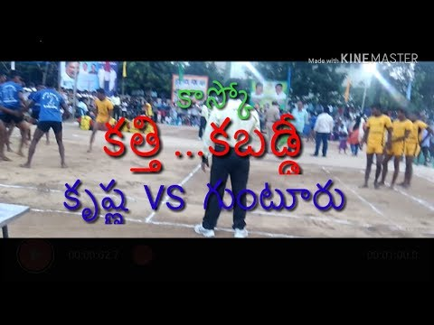 kabbadi tournament  KABADDI  Krishna dist vs Guntur district