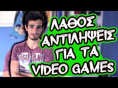 Λάθος αντιλήψεις για τα Video Games