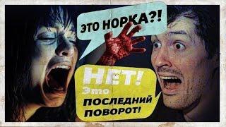 "ТРЕШ ОБЗОР ФИЛЬМА ""Последний поворот"". Честно-честно)"