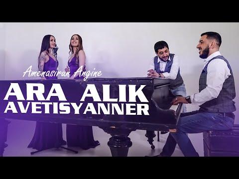 Ara Alik Avetisyan (Алик Ара) - Amenasirun angine