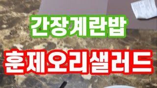 헬스하는 아토피안 건강 식단(간장계란밥, 훈제오리샐러드…