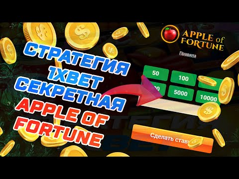 Apple of fortune 1xbet