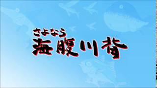 Can't Progress - Sayonara Umihara Kawase OST