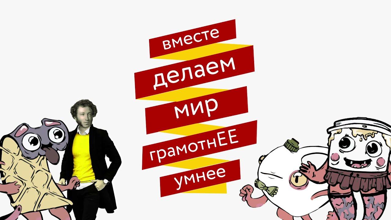 Поздравляем вас с международным днём русского языка