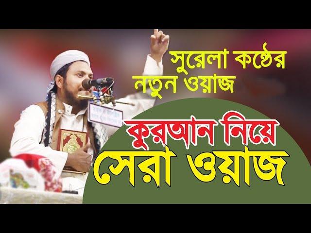 New Bangla Waz | ??????? ???? ?? ????? ?? ????? | Maulana Muhammad Salauddin Younus