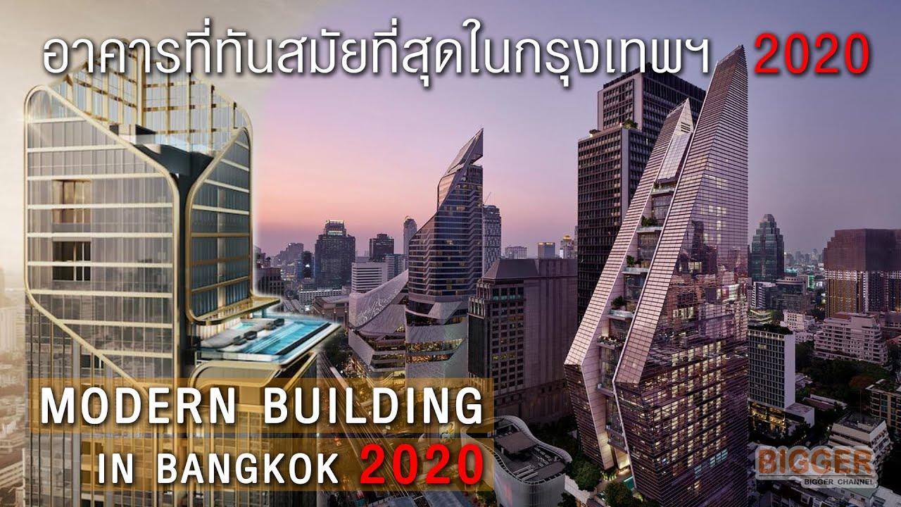 Top25 อาคารที่ทันสมัยที่สุดในกรุงเทพฯ   The best modern building in bangkok 2020   Skyline City-EP.3