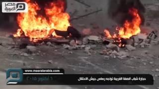 مصر العربية | حجارة شباب الضفة الغربية تواجه رصاص جيش الاحتلال