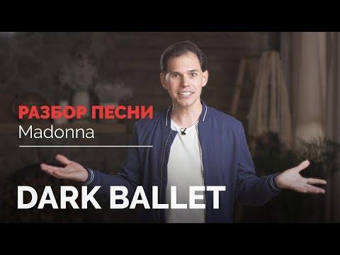 О чём поет Madonna в Dark Ballet. Перевод песни. Иван Бобров