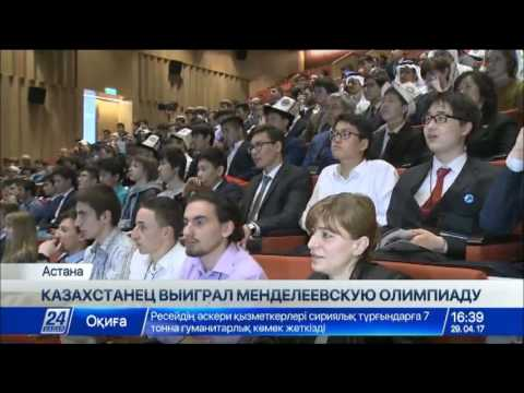 Казахстанец стал победителем Менделеевской олимпиады