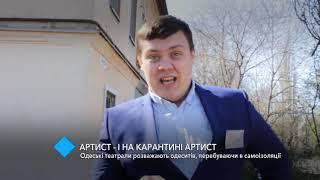 Артист – и на карантине артист: одесские театралы развлекают одесситов, находясь в самоизоляции