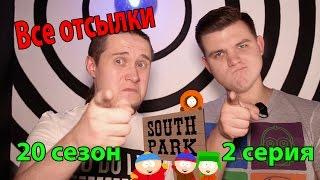 Все отсылки и Пасхалки South Park 20 сезон 2 серия
