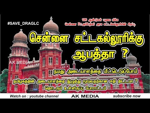 Save DRAGLC - Chennai Law College Students Condemns on Shifting College - AK Media