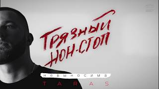 TARAS - Невыносима (Грязный нон-стоп)
