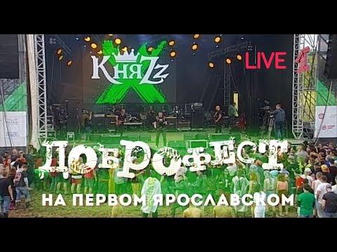 """КняZz - Live Доброфест - 2019 (""""Первый Ярославский"""")"""