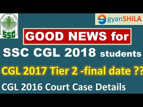 Good News   SSC CGL 2018 Aspirants