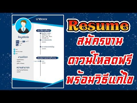 สอนทำเรซูเม่สมัครงาน Resume พร้อมดาวน์โหลดไฟล์ #ทำresume #เรซูเม่สมัครงาน