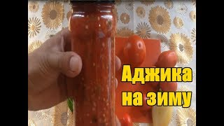 Вкусная аджика на зиму / Рецепт без варки