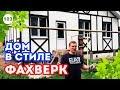 Как сделать фахверк фасад? | Каркасный дом в европейском стиле!