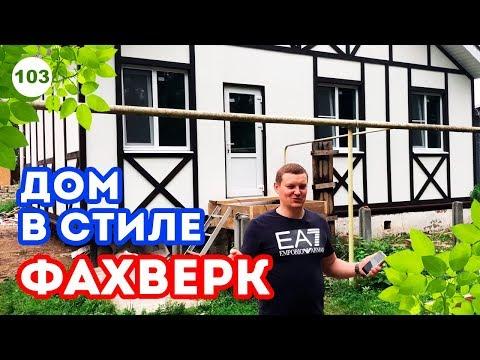 Как сделать фахверк фасад?   Каркасный дом в европейском стиле!