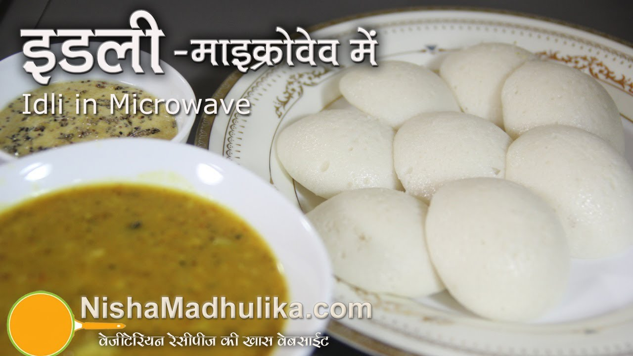 How to make idli in microwave microwave idli recipe youtube its youtube uninterrupted forumfinder Image collections