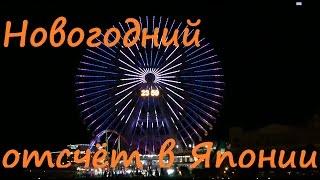 Япония. Новогодний отсчёт в Yokohama, или как в Японии встречают Новый Год