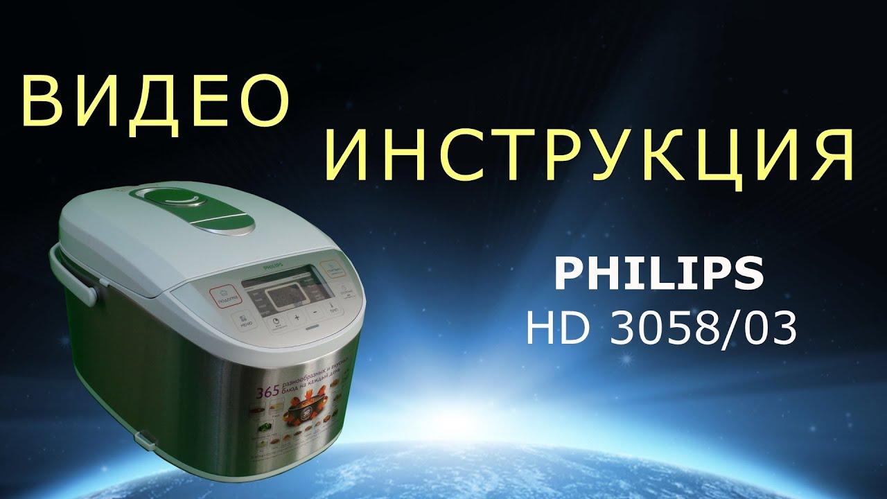 инструкция подробная использования нд филипс 3058 мультиварки