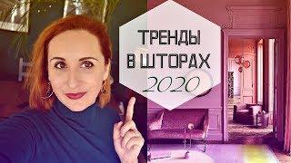 Тренды в шторах 2020. Какие шторы выбирать?