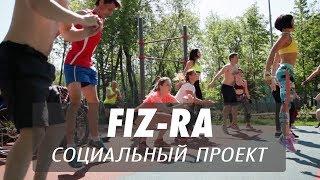 FIZ-RA  социальный проект