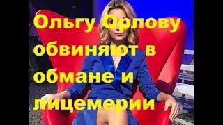 Ольгу Орлову обвиняют в обмане и лицемерии. ДОМ-2 новости