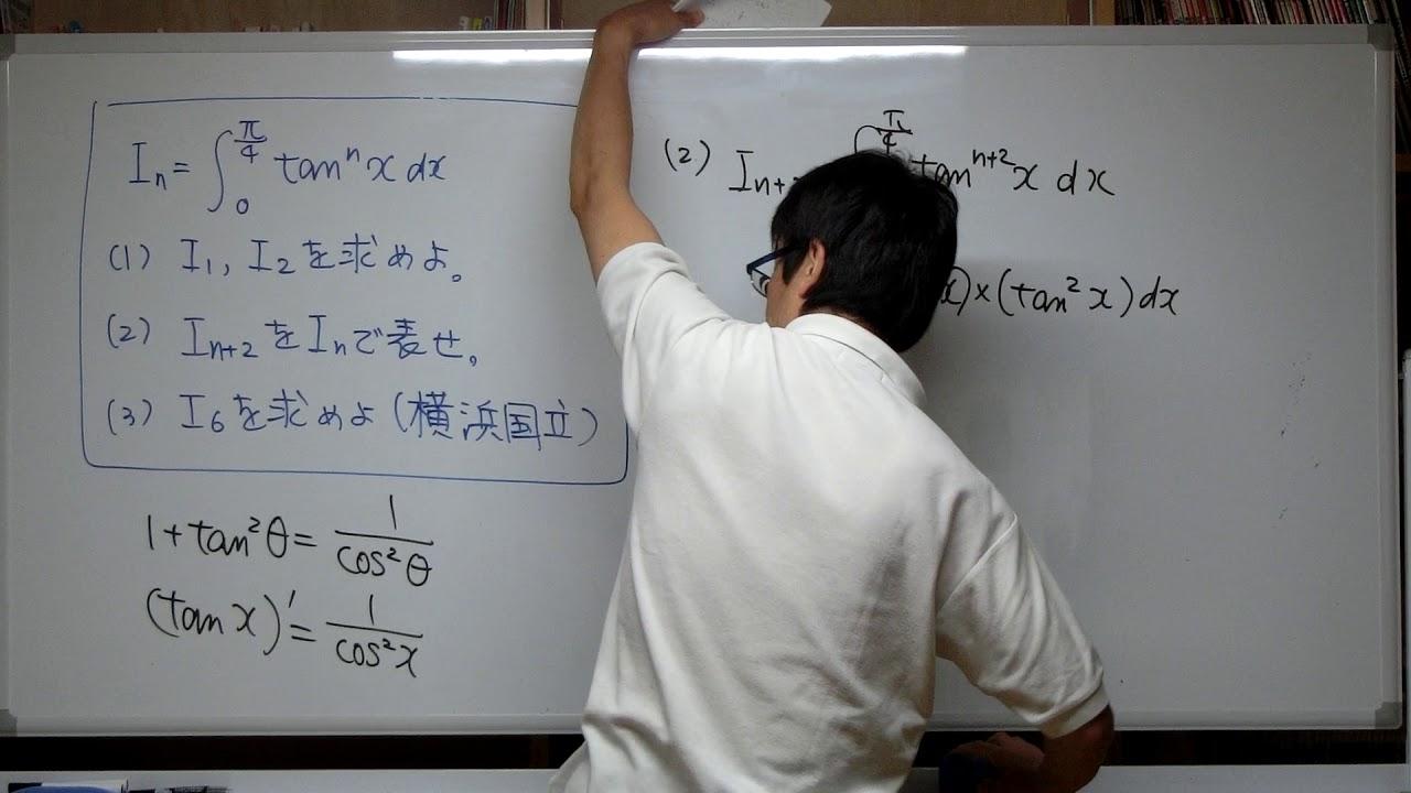 【応用】 橫浜國立 tanxのn乗の定積分を漸化式を使って求める ...