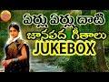 Eru Erulu Dhati Janapada Jukebox | Telangana Folk Songs | Janapada Songs Telugu | Telugu Folk Songs video